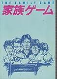 映画パンフレット 「家族ゲーム」 監督/ 森田芳光  出演/松田優作・伊丹十三 ・由紀さおり