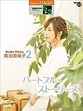 STAGEA パーソナル (5~3級) Vol.53 廣田奈緒子2 「ハートフル・ストーリーズ」