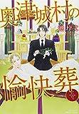 奥津城村の愉快葬 (ミリオンコミックス Hertz Series 107)