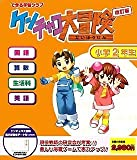 ケンチャコ大冒険 小学2年生(2006年改訂版)