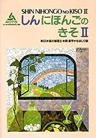 新日本語の基礎〈2 漢字かなまじり版〉