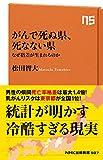 がんで死ぬ県、死なない県 なぜ格差が生まれるのか (NHK出版新書)