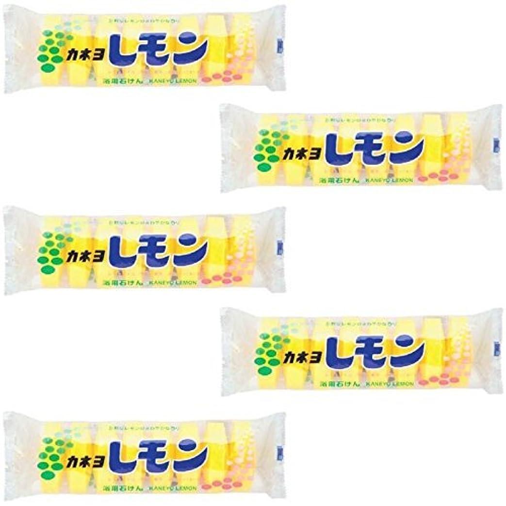 推進、動かす禁輸独裁【まとめ買い】カネヨ レモン石鹸 8個【×5セット】