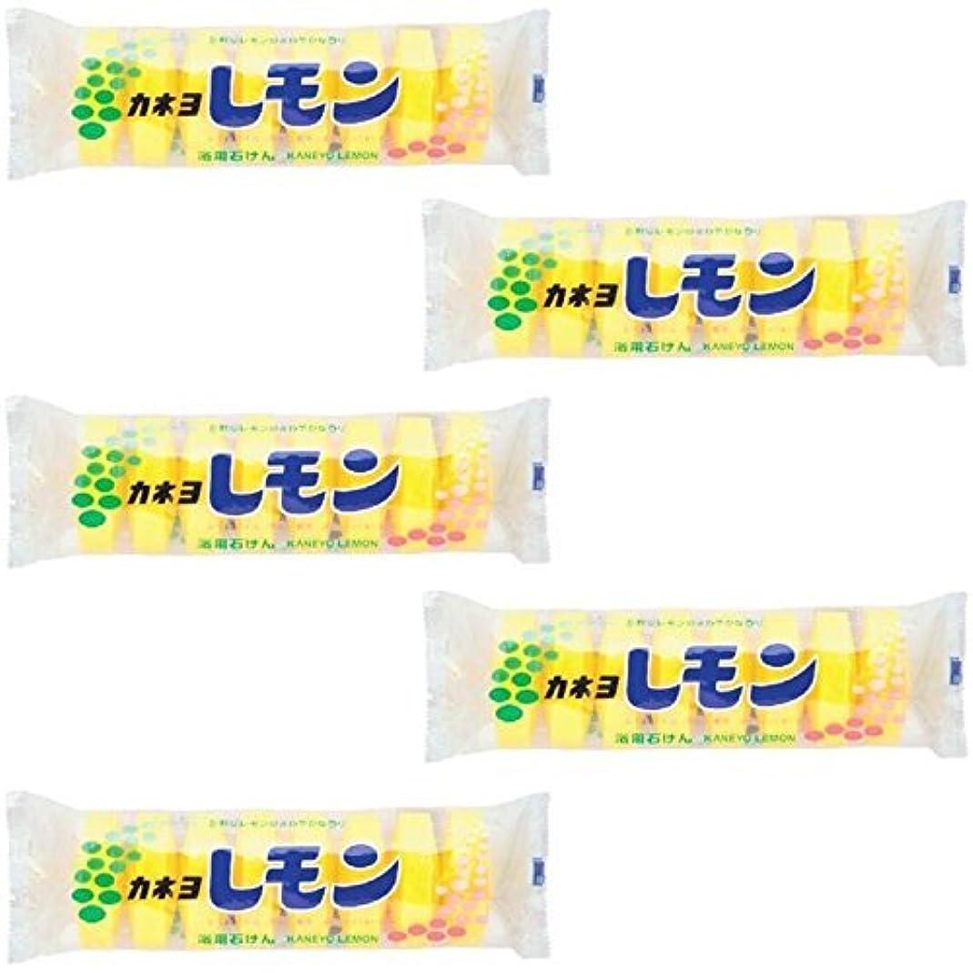 時期尚早代替案デコラティブ【まとめ買い】カネヨ レモン石鹸 8個【×5セット】