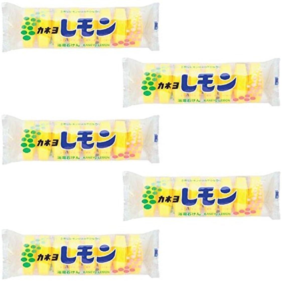 パートナー明示的に崖【まとめ買い】カネヨ レモン石鹸 8個【×5セット】