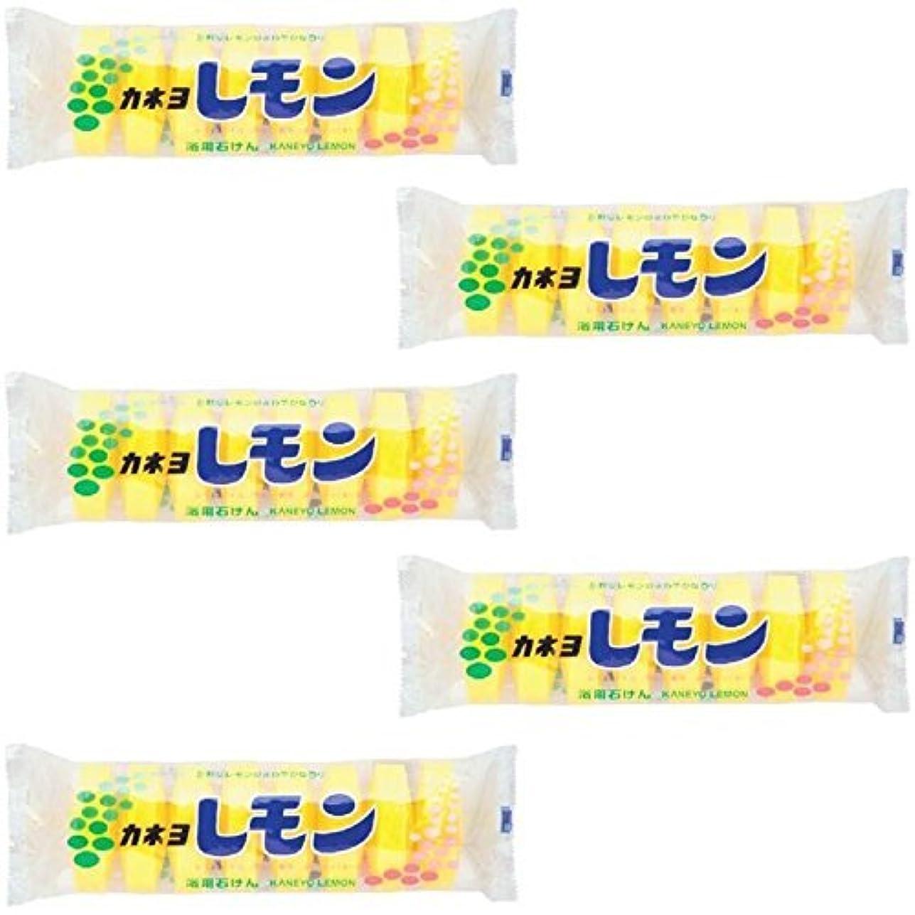 シンプルさ広大なハプニング【まとめ買い】カネヨ レモン石鹸 8個【×5セット】