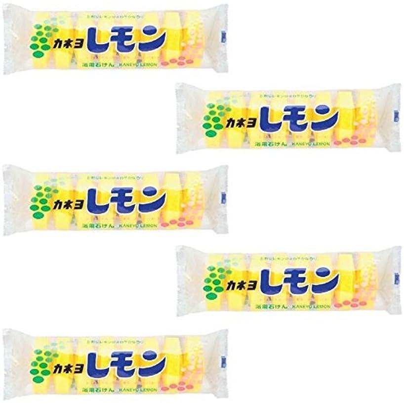 チーター対立気味の悪い【まとめ買い】カネヨ レモン石鹸 8個【×5セット】