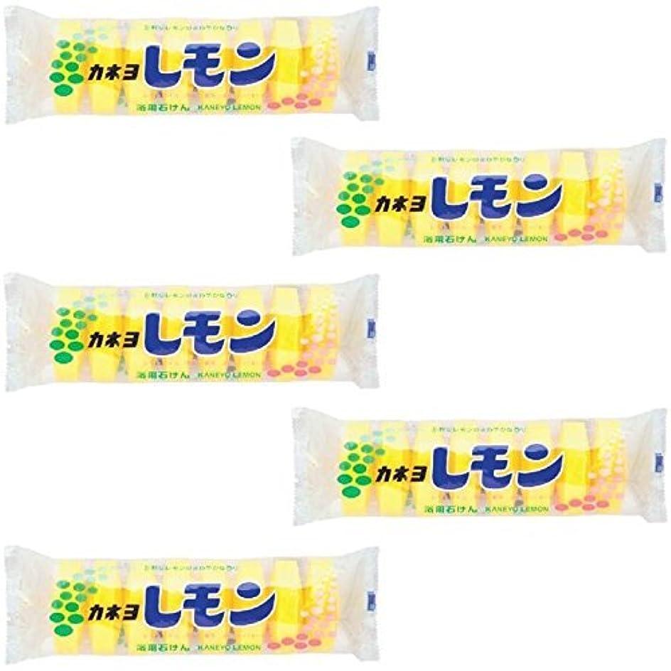 ラウズブリーフケース不機嫌そうな【まとめ買い】カネヨ レモン石鹸 8個【×5セット】