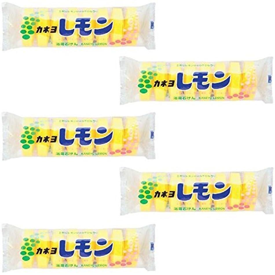 【まとめ買い】カネヨ レモン石鹸 8個【×5セット】