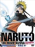 劇場版 NARUTO -ナルト- 疾風伝 絆のアニメ画像