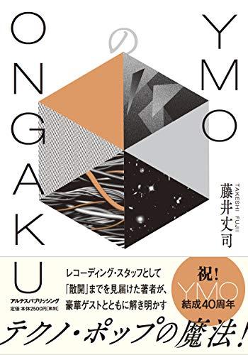 YMOのONGAKUの詳細を見る
