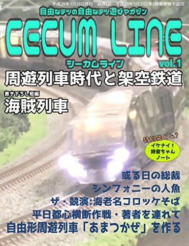 エビコー鉄研部誌:シーカムラインvol.1