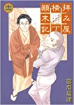 拝み屋横丁顛末記 11 (IDコミックス ZERO-SUMコミックス)