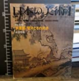 日本の美術 no.335 水墨画ー雪舟とその流派