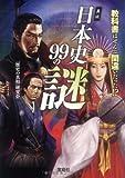 異説 日本史99の謎 (宝島SUGOI文庫)
