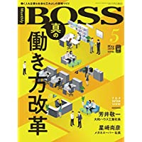 BOSS(月刊ボス) - 経営塾 2018年5月号 (2018-03-22) [雑誌]