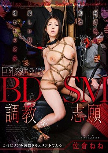 BDSM調教志願 佐倉ねね [DVD]