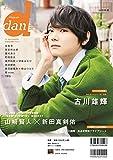 TVガイドdan[ダン]vol.25 (TOKYO NEWS MOOK 807号) 画像