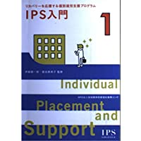 IPS入門―リカバリーを応援する個別就労支援プログラム Ind (IPSブックレットシリーズ IPSブックレット)
