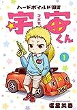 ハードボイルド園児 宇宙くん 1巻 (LINEコミックス)