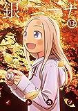 銀のニーナ : 13 (アクションコミックス)