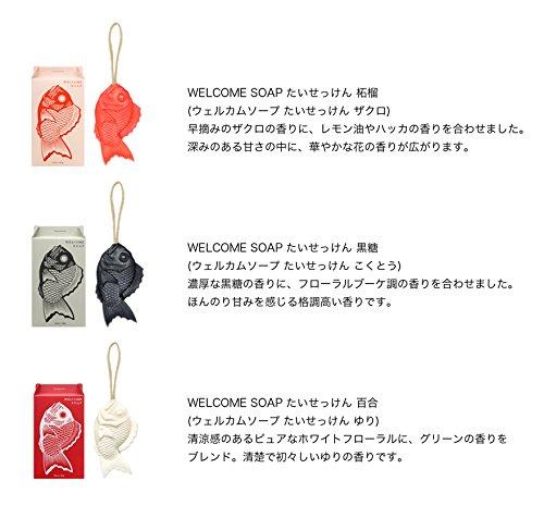 【玉の肌石鹸/タマノハダ】WELCOME SOAP ウェルカムソープ (柘榴 -ザクロ-)