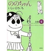 ののちゃん (全集4) (Ghibli comics special)