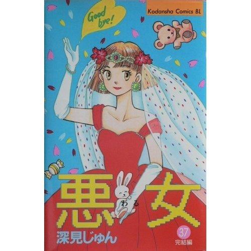 悪女(わる) (37) (講談社コミックスビーラブ (811巻))の詳細を見る