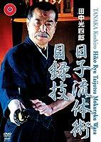 田中光四郎 日子流体術 目録技 [DVD]