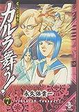 カルラ舞う!―変幻退魔夜行 (7) (秋田文庫 (53-7))