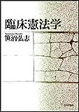 臨床憲法学 (法セミLAW ANGLEシリーズ)
