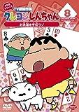 クレヨンしんちゃん TV版傑作選 2年目シリーズ 8 お洗濯を手伝うゾ[BCBA-4144][DVD]