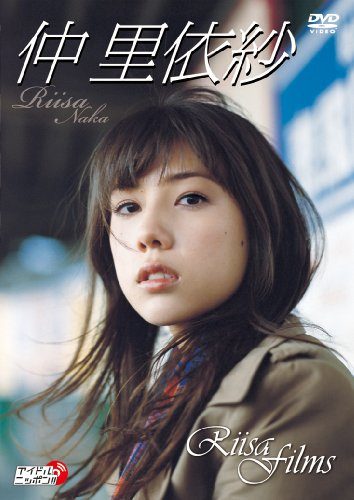 Riisa films [DVD]