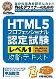 HTML5プロフェッショナル認定試験レベル1攻略テキスト