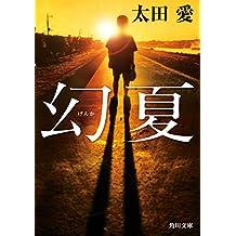 幻夏 (角川文庫)