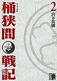 センゴク外伝 桶狭間戦記(2) (ヤングマガジンコミックス)