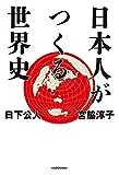 日本人がつくる世界史
