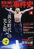 """日本プロレス事件史〈Vol.1〉""""黄金時代""""の光と影 (週刊プロレスSPECIAL)"""