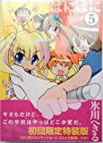 ぱにぽに 5 初回限定特装版(5) (ガンガンファンタジーコミックス)
