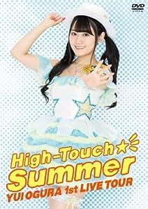 小倉 唯 LIVE High-Touch☆Summer(DVD)