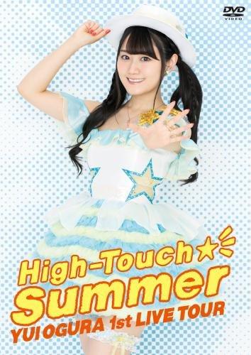 小倉 唯 LIVE High-Touch☆Summer(DVD)の詳細を見る