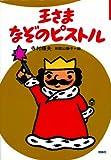 王さまなぞのピストル (ぼくは王さま)