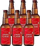 京都クラシック 330ml×6本 / KYOTO CLASSIC Red Ale