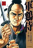 軍鶏侍 1 (SPコミックス)