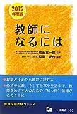 教師になるには〈2012年度版〉 (教員採用試験シリーズ)