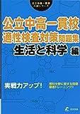 公立中高一貫校適性検査対策問題集 生活と科学編 (公立中高一貫校入試シリーズ)
