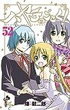 ハヤテのごとく! 52 (少年サンデーコミックス)