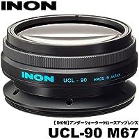 【INON】UCL-90 M67水中クローズアップレンズ