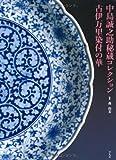 中島誠之助秘蔵コレクション 古伊万里染付の華