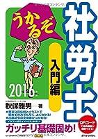 2016年版 うかるぞ社労士 入門編 (うかるぞ社労士シリーズ)